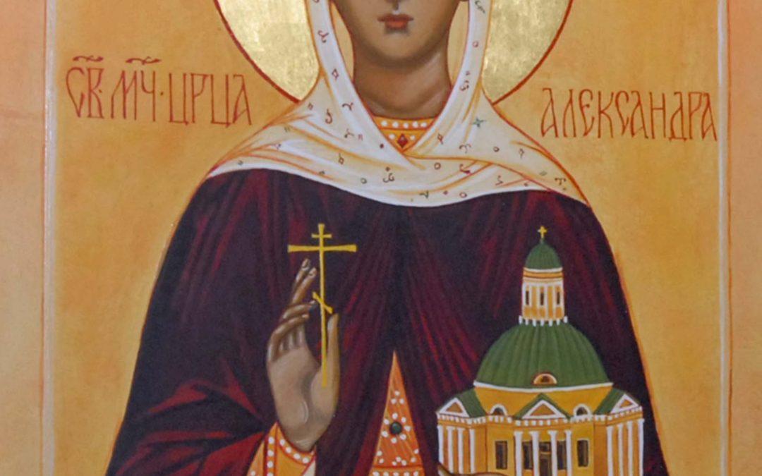 Pyhä marttyyrikeisarinna Aleksandra